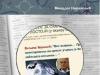НОВО: Књига Миодрага Новаковића: ОРВЕЛИЈАНСКИ ПРЕВОДИ – најновији издавачки подухват СРБскогФБРепортера