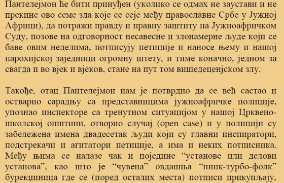 ТЕОРИЈА ЗАВЕРЕ ПО ОЦУ ПАНТЕЛЕЈМОНУ