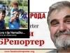 ИНФОРАТНИЦИ: Бачена демографска бомба на Србију и прљава игра Запада, Ђоровић-Новаковић (видео)