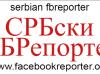 <strong>Обавештење за читаоце и сараднике нашег сајта – СРБски ФБРепортер привремено обустављарад</strong>